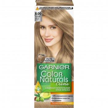 Краска для волос garnier color naturals, тон 8.00, глубокий светло-русый