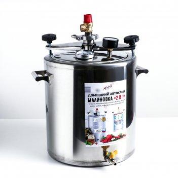 Автоклав-стерилизатор малиновка 2 поколения 2в1, объем  26л
