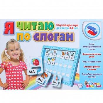 Обучающая магнитная игра «я читаю по слогам»
