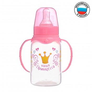 Бутылочка для кормления «волшебная принцесса» детская классическая, с ручк