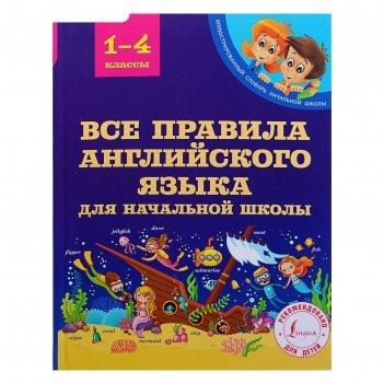Все правила английского языка для начальной школы. матвеев с. а.