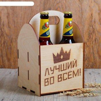 Ящик под пиво лучший во всем!