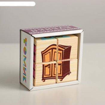Кубики мебель 4 элемента
