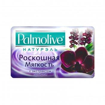 Мыло palmolive натурэль «роскошная мягкость», с экстрактом орхидеи, 90 г