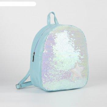 Рюкзак детский с пайетками little star