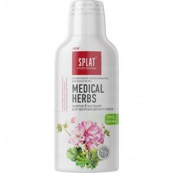 Ополаскиватель для полости рта professional medical herbs, 275 мл