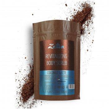 Омолаживающий скраб для тела zeitun кокосовый латте питательный, 200 г