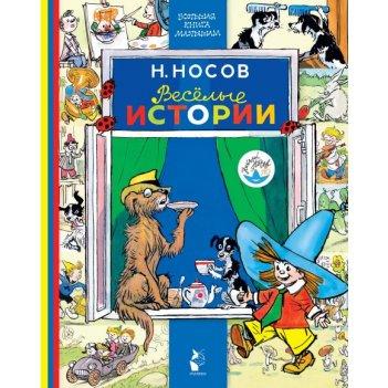 Книжка весёлые истории