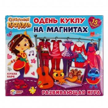 Настольная игра на магнитах одевайка. кукла варя 4680013714376