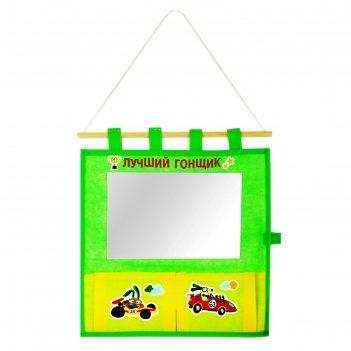 Кармашки на стену с зеркалом лучший гонщик (2 отделения), цвет желто-зелен