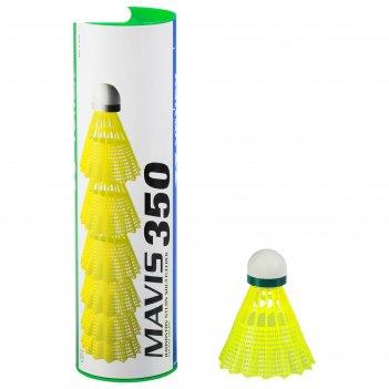 Воланы для бадминтона yonex mavis 350 yellow-slow, нейлон-пробка, набор 6