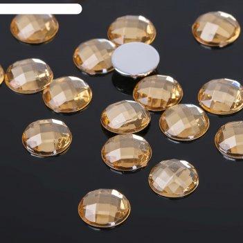 Стразы плоские круг, 10 мм, (набор 20шт), цвет золотой
