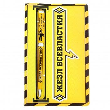 Ручка подарочная жезл всевластия
