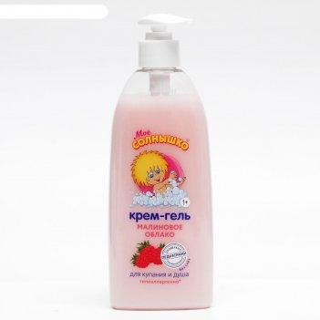 Крем-гель детский «малиновое облако» для купания и душа «моё солнышко» 400