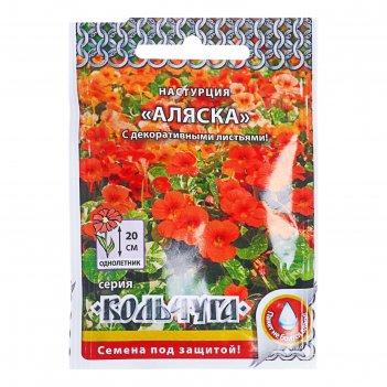 Семена цветов настурция аляска смесь, серия кольчуга, о, 1,5 г