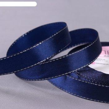 Лента атласная «серебряные нити», 15 мм x 23 ± 1 м, цвет синий №038