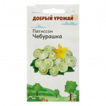 Семена патиссон чебурашка 0,8 гр