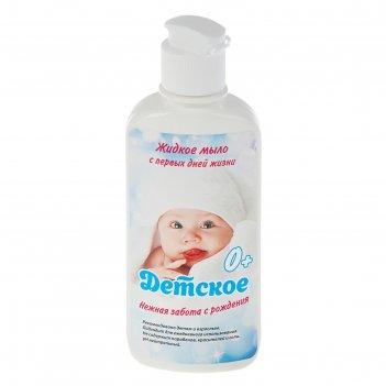 Мыло жидкое детское с первых дней жизни с колпачком флип-топ, 200 мл