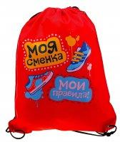Сумка-рюкзак моя сменка-мои правила