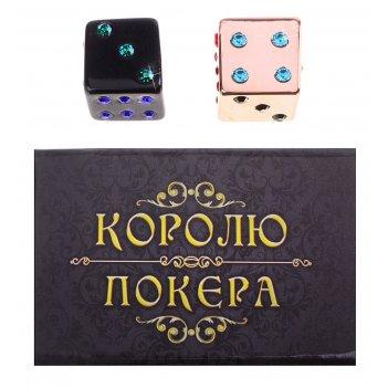 Кубики со стразами королю покера в подарочной упаковке