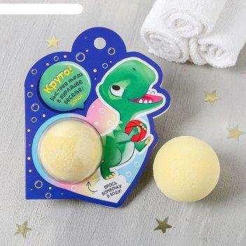 Бурлящий шар детский под блистером динозаврик