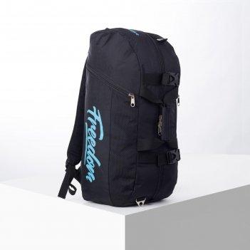 Сумка-рюкзак № 54 freedom, 65*28*30, отд на молнии, н/карман, черный