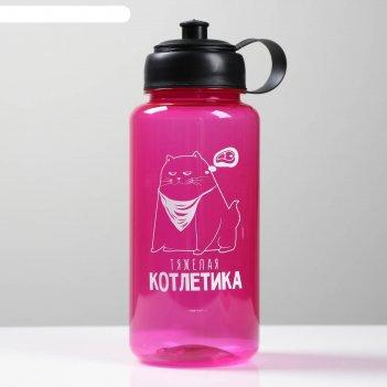 Бутылка для воды тяжелая котлетика, 1200 мл
