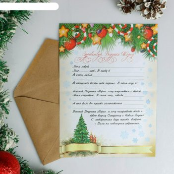 Письмо деду морозу новогодние украшения с конвертом крафт, ёлочка