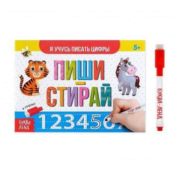 Многоразовая книжка с маркером «пиши-стирай. я учусь писать цифры», 12 стр