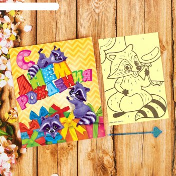 Фреска-открытка с днем рождения + 9 цветов песка по 2 гр, блестки 2 гр, ст