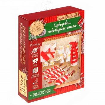 Сервировка новогоднего стола «зимняя сказка», набор для вязания, 16,7 x 22