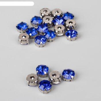 Стразы пришивные «круг», в оправе , 10 x 10 мм, 20 шт, цвет синий