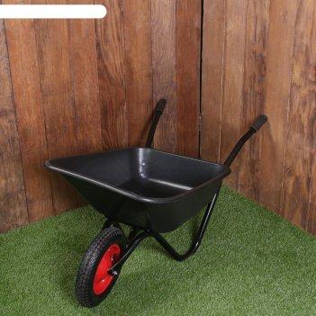 Тачка садовая одноколёсная: груз/п 100 кг, объём 110 л, пневмоколесо, кузо