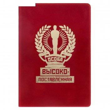 Обложка для паспорта особа высоко поставленная красная