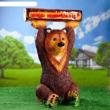 Садовая фигура медведь с бревном-табличкой: добро пожаловать! большая