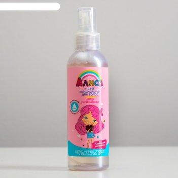 Спрей-кондиционер для волос детский алиса легкое расчесывание, 140 мл