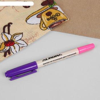 Маркер для ткани, самоисчезающий, двусторонний, цвет розовый/фиолетовый, a