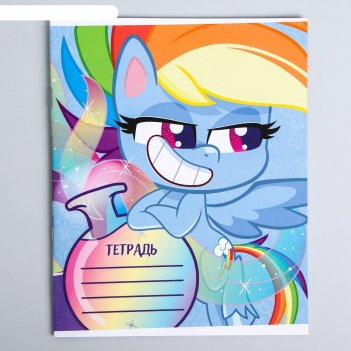 Тетрадь 12 листов, клетка, пони, 5 видов микс, my little pony