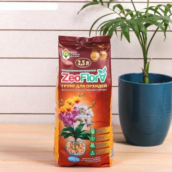 Субстрат минеральный цеолит, 2,5 л, влагосберегающий для орхидей, zeoflora