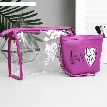 Набор косметичек 2 в 1 «любовь», отдел на молнии, цвет фиолетовый