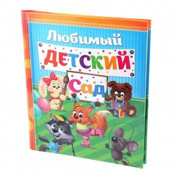 Фотоальбом счастливые деньки в детском саду, 20 магнитных листов