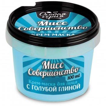 Крем-маска для лица особая серия mini «мисс совершенство», 100 мл