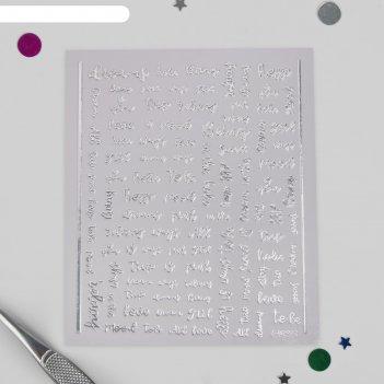 Наклейки для ногтей «слова», цвет серебристый