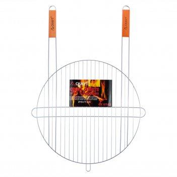 Решетка для гриля и барбекю круглая 46х75 см с 2-мя деревянными ручками ск