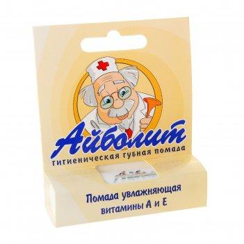 Губная помада гигиеническая айболит в футляре, 2,8 г