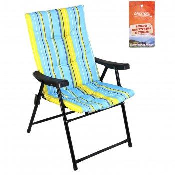 Кресло туристическое с подлокотниками 54х60х91 см