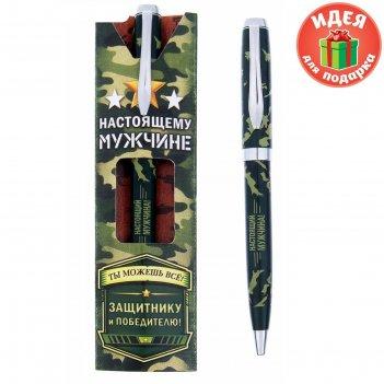 Ручка подарочная настоящий мужчина