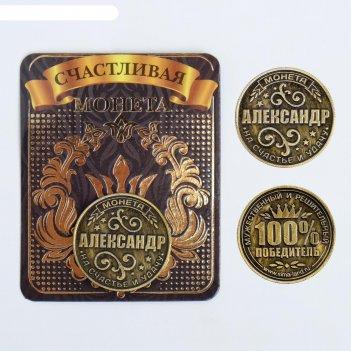 Монета латунь на чёрном золоте александр d=2,5 см