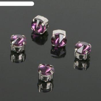 Стразы в цапах (набор 5 шт), 6*6мм, цвет фиолетовый в серебре