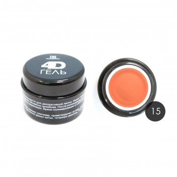 Гель для дизайна ногтей 4d tnl, №015 морковный, 8 мл